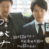 【ネタバレ】刑事ゆがみ 第2話ドラマ感想 水野美紀胸デカすぎ【木10】