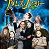 映画「Addams Family アダムス・ファミリー」を観た