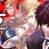 【P5】PS4の名作『ペルソナ5』の廉価版が発売!!定価の半額に。