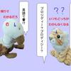 【小ネタ】読み方どっち