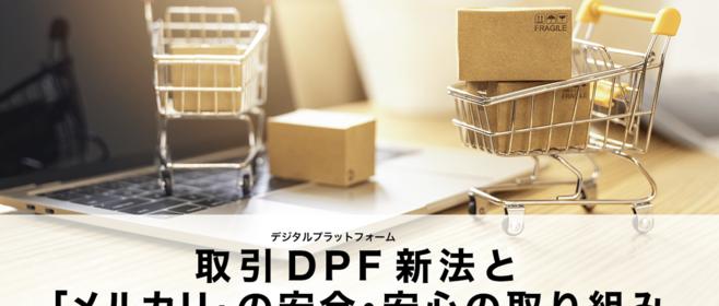 取引DPF新法と「メルカリ」の安全・安心の取り組み(前編)
