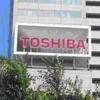 東芝と産業革新機構のこれまでの歴史とこれからの行く先を論じます。