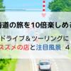 【北海道の旅を10倍楽しめる!】ドライブ&ツーリングにオススメの店と注目風景 4選