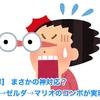 【衝撃】 まさかの神対応? VR→ゼルダ→マリオのコンボが実現!!