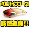【レイドジャパン】冬の定番ルアー「レベルバイブブースト」に新色追加!