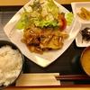 定食春秋(その 7)豚の生姜焼き定食