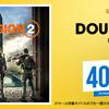 【PS4】PSストアにて『Double Discount』セールが開催中!PS Plusに加入は割引率2倍!セール期間は3月17日まで
