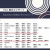 5月6日(月) YCA春のコンサート