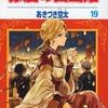 今赤髪の白雪姫の19巻 特装版にとんでもないことが起こっている?