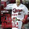 今日のカープ本:『週刊ベースボール 2017年 7/3 号』は誠也が表紙。