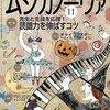 「相対的な読譜の教本」ピアノ教本比較セミナー 第2回