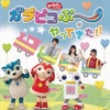 【青森】「おかあさんといっしょ ガラピコぷ~がやってきた!」が2019年9月28日(土)に開催 (チケット発売中)