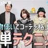 第12回 AKB48 YouTube特別企画「イメチェン48」