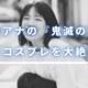 弘中アナの『鬼滅の刃』禰󠄀豆子コスプレが可愛くてネットで大絶賛!!