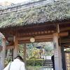 鎌倉「東慶寺」の紅葉