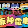 キッザニア甲子園 チケット 阪神電車