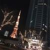 【東京】東京タワーを独占!最上階部屋♡