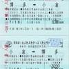 新幹線小倉よかよかきっぷ(2)