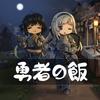 【勇者の飯】最新情報で攻略して遊びまくろう!【iOS・Android・リリース・攻略・リセマラ】新作スマホゲームが配信開始!