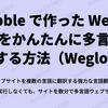 Bubble で作った Webアプリをかんたんに多言語対応する方法(Weglot)
