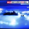 「雲海写真」がテレビで紹介された‼🎉