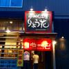 りょう花 広島観音店(西区南観音)鶏塩味玉つけ麺