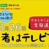 8月26日追記【テレビ出演のお知らせ】