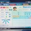 28.オリジナル選手 伊藤広大選手 (パワプロ2018)