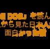 『SHOE DOG』を読んだら、アメリカ人から見た日本人がわかって面白かった話