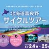 北海道富良野サイクルツアー開催決定!