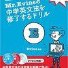 『動画でわかる! Mr. Evineの中学英文法を修了するドリル』