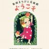 池田修三木版画展 象潟まちびと美術館と木版画ワークショップ