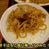やきそばをご飯に乗っけてみた!! (I tried Yakisoba put on rice !!)