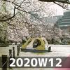 週報 2020W12