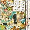 アニメ ガイコツ書店員 本田さん  が面白い(笑)