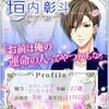 【誓いのキスは突然に】垣内彰斗 season1 本編攻略