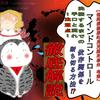 【Vtuber】福岡県篠栗町事件~洗脳するまでの手口と流れ、依存関係を断ち切る方法~【ライフサポート 永和】