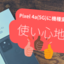 Pixel 4a(5G)に機種変更【使い心地】