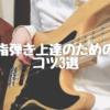 【ビギナー必見・実演付】指弾き上達のための3つのコツ