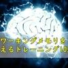 ワーキングメモリを鍛えるトレーニング方法を科学的に10個解説!【成績向上】
