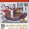 『海と帝国』上田信