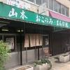 【新福菜館&第一旭の向かい】京都駅近くのお好み焼き、山本まんぼ!