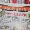 「キャッチコピー」の意外性!?