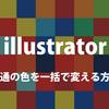 illustrator 色の検索と置換 共通の色を選択する方法