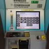JR四国の券売機撤去