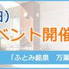 ふとみ銘泉 万葉の湯で癒しイベント!8月27日(日)