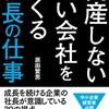 ★★倒産しない強い会社をつくる社長の仕事 原田繁男