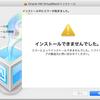 macOS Mojave / High Sierra に VirtualBox をインストールしようとして「インストールできませんでした」