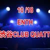 10/18 ENTH@渋谷CLUB QUATTRO セットリスト