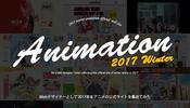 Webデザイナーとして2017年冬アニメの公式サイトを集めてみた